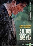 Gangnam Blues (2015) (DVD) (Hong Kong Version)