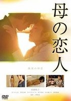 Haha no Koibito (DVD) (Japan Version)