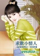 Lian Hong Hong 408 -  Bi Ai Xi Lie Zhi Yi : Qiu Huan Xiao Qing Ren
