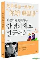 Hello Korean Vol. 3 - Learn With Lee Jun Ki (Book + 2CD) (Simplified Chinese Version)