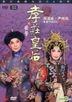 梁漢威.尹飛燕粵劇卡拉OK (第一輯) (DVD)
