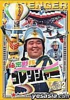 Himitsu Sentai Go Ranger (DVD) (Vol.12) (Japan Version)