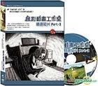 Folimage Valence Productions - Jing Xuan Duan Pian 03 (DVD) (Taiwan Version)