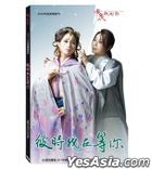 Right Here Waiting (DVD) (Taiwan Version)