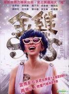 Golden Chickensss (2014) (DVD) (Taiwan Version)