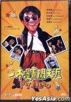 My Hero (1990) (DVD) (Remastered Edition) (Hong Kong Version)