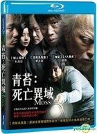 Moss (2010) (Blu-ray) (English Subtitled) (Taiwan Version)