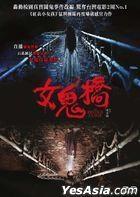 The Bridge Curse (2020) (DVD) (Hong Kong Version)