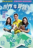 世界零距離II (DVD) (1-10集) (完) (TVB電視節目) (香港版)
