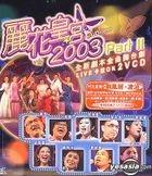 Jubilee 2003 Live Karaoke (VCD) Part II