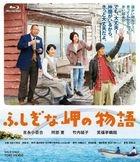 Cape Nostalgia (Blu-ray)(Japan Version)