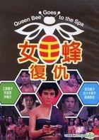 女王蜂の逆襲 (DVD) (台湾版)