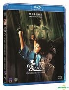 Intimate Confessions of a Chinese Courtesan (1972) (Blu-ray) (Hong Kong Version)