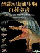 Encyclopedia Of Dinosaurs & Prehistoric Life