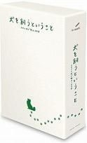 Inu wo Kau to Iukoto - Sky to Wagaya no 180 Nichi DVD Box (DVD) (Japan Version)