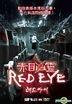 Red Eye (DVD) (Hong Kong Version)