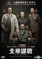 The Spy Gone North (2018) (DVD) (Hong Kong Version)