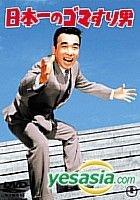Nihonichi no Gomasuriotoko (Japan Version)