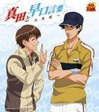 The Prince Of Tennis - Sanada to Hayaguchi Kotoba (First Press Limited Edition)(Japan Version)