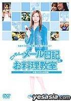 Gocchin no Mail Nikki & Oryori Kyoshitsu (Japan Version)