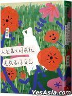 Ren Sheng Zui Da De Cheng Jiu , Shi Cheng Wei Ni Zi Ji