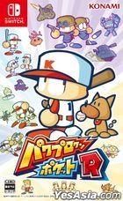 Power Pro Kun Pocket R (Japan Version)