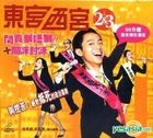 East Wing West Wing 2+3 (VCD) (Hong Kong Version)