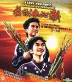 I Love You Boyz GaGame Show (VCD) (Hong Kong Version)