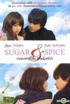 Sugar & Spice (2006) (DVD) (Thailand Version)