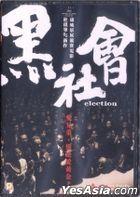 黑社会 (2005) (DVD) (香港版)