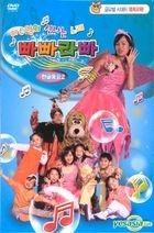 Lee Soo Young's Fun Children's Song Vol. 2 (Korea Version)