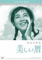 Utsukushii Koyomi (DVD) (Japan Version)