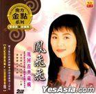 Feng Hui Shou Dian Cang Ji (2CD) (Malaysia Version)