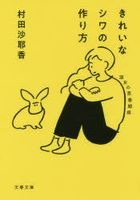 Kirei na Shiwa no Tsukurikata Shukujo no Shishunkibyou
