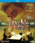 Victim (1999) (Blu-ray) (Remastered Edition) (Hong Kong Version)