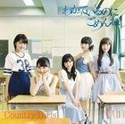 Wakatteirunoni Gomenne / Tamerai Summer Time [Type C](SINGLE+DVD) (First Press Limited Edition)(Japan Version)
