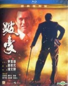 To Be Number One (1991) (Blu-ray) (2019 Reprint) (Remastered Edition) (Hong Kong Version)