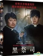 The Priests (2015) (DVD) (Taiwan Version)