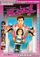The Other Side Of A Gentleman (1984) (Blu-ray) (Hong Kong Version)