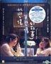 More Than Blue (2018) (Blu-ray) (Hong Kong Version)