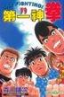 Hajimeno Ippo (Vol.79)