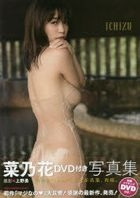 Nanoka Photobook ICHIZU (w/ DVD)
