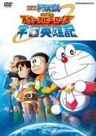 多啦A梦电影 大雄的宇宙英雄记 (DVD) (日本版)