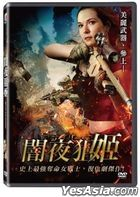 Heroes and Cowards (2019) (DVD) (Taiwan Version)