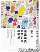 Huo Chu Lu Zhen : Ben Lai De Ni , Jiu Hen Hao