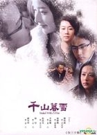 Sealed With A Kiss (DVD) (End) (Taiwan Version)