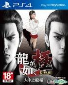 Ryu ga Gotoku Kiwami (Asian Chinese Version) (Bargain Edition)