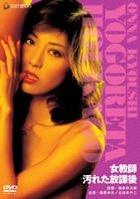 ONNA KYOSHI KEGARETA HOKAGO (Japan Version)