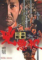 MIIKE KANGOKU KYOUAKUHAN (Japan Version)