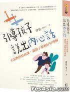 Yin Dao Hai Zi Shuo Chu Nei Xin Hua : Bu Shuo Jiao De Qing Shang Ke , Rang Qin Zi Du Bei Hao Hao Li Jie
